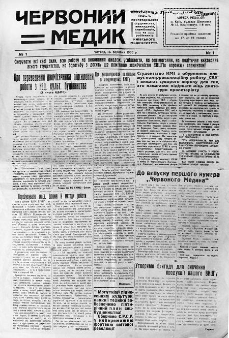 ГАЗЕТІ «МЕДИЧНІ КАДРИ» — 90 РОКІВ!
