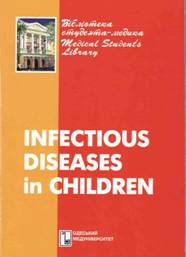 child_infect_eng_2008